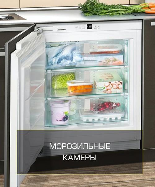 Морозильные камеры Либхер