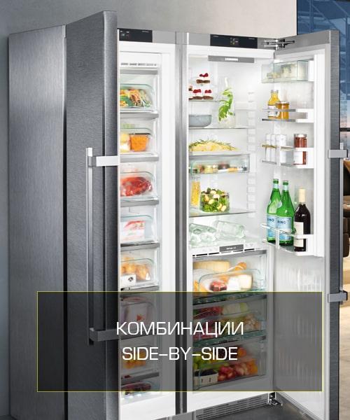 Ремонт Холодильников Liebherr Side-by-Side