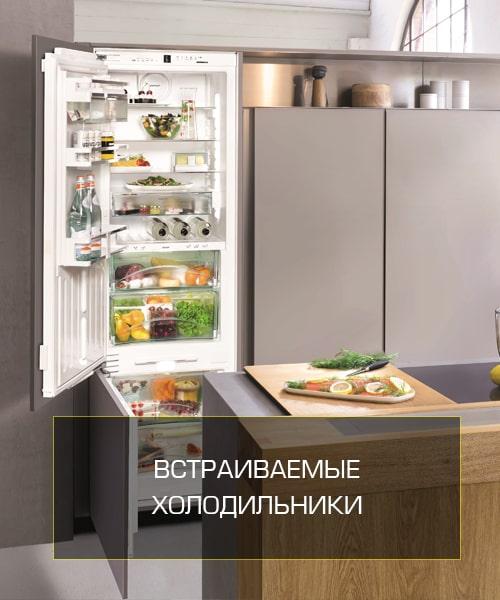 Ремонт встраиваемых холодильников Liebherr